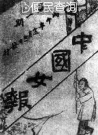 秋瑾创办《中国女报》