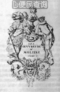 法国作家莫里哀诞辰