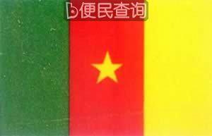 我国与喀麦隆建立外交关系