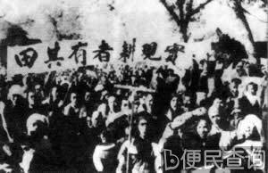 中共中央发出《关于土地问题的指示》