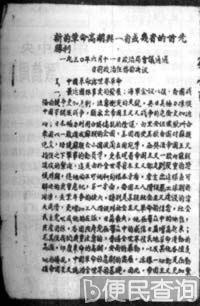 中共政治局通过李立三的激进主义决议案