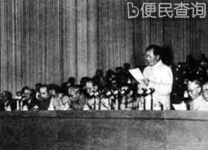 """中共""""八大""""提出当前主要矛盾不再是阶级斗争"""