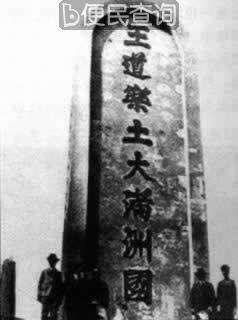 日本发表侵华宣言——天羽声明