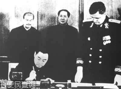 《中苏友好同盟互助条约》在莫斯科签订