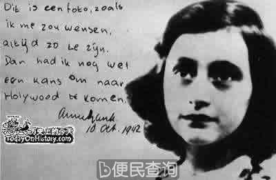 杀害安妮·弗兰克的纳粹凶手被判死刑