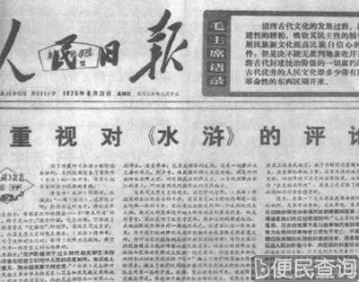 毛泽东发动对《水浒》的批判