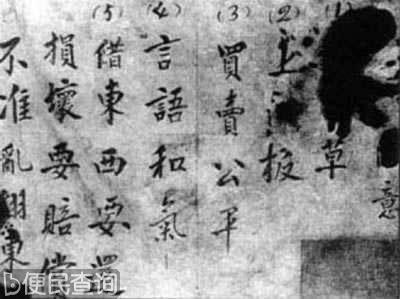 毛泽东颁布三大纪律、六项注意