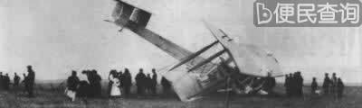 首次横越大西洋连续飞行成功