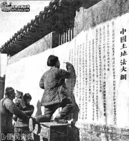 中共中央公布土地法大纲