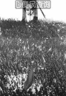霍梅尼的追随者在伊朗建立新的临时政府