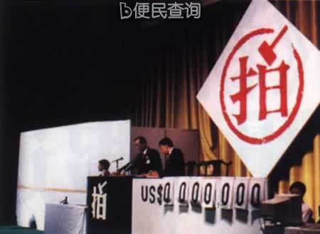 新中国第一次国际拍卖会开槌