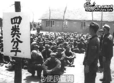 """中央决定在农村开展""""四清""""运动"""