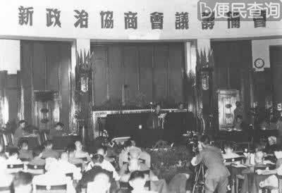 新政协筹备会第一次全体会议举行
