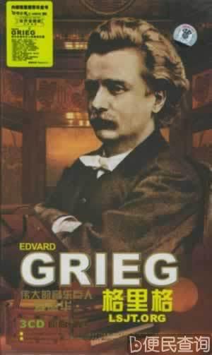 挪威作曲家格里格诞辰