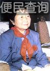 全国劳动模范斯霞在南京逝世,享年94岁