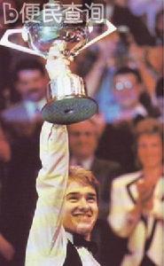 苏格兰台球选手史蒂芬·亨得利出生
