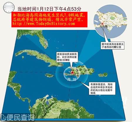 海地发生7级地震