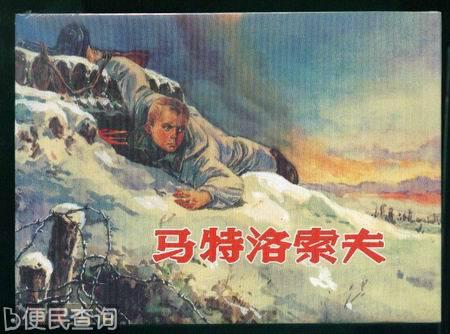 苏联卫国战争英雄马特洛索夫壮烈牺牲