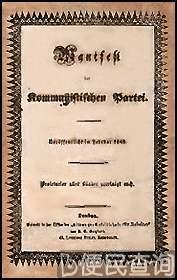 《共产党宣言》正式出版