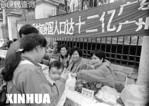 中国大陆人口达到12亿(台港澳除外)