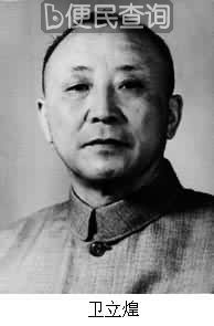 原国民党高级将领卫立煌回归祖国大陆