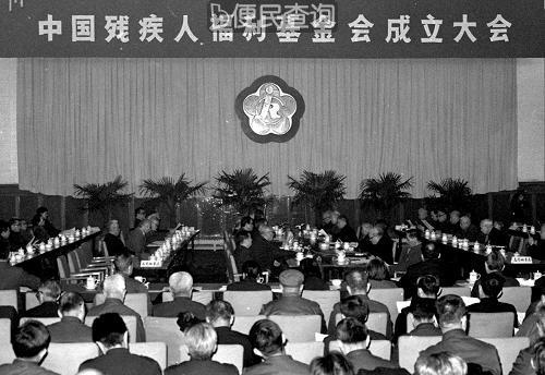 中国残疾人福利基金会在北京成立