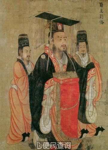 刘备称蜀汉皇帝