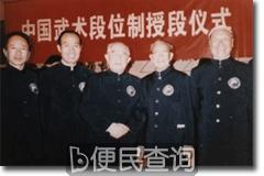 武林中人首次获得段位证书
