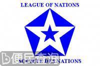 国际联盟决定自行解救,财产移交联合国