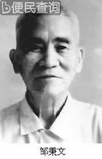 中国农学家、教育家邹秉文逝世