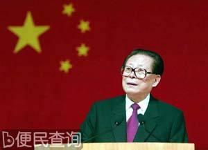 江泽民就台湾问题发表重要讲话