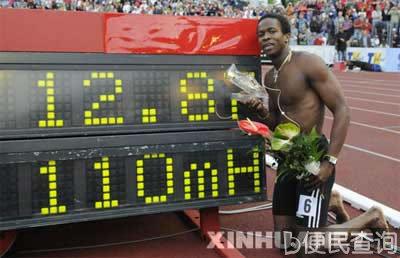 古巴选手罗伯斯破男子110米栏世界纪录