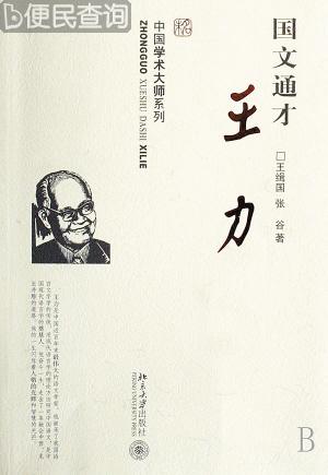 中国语言学家王力诞生