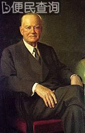美国第31位总统赫伯特·C.胡佛诞生
