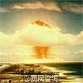 苏联宣布拥有氢弹