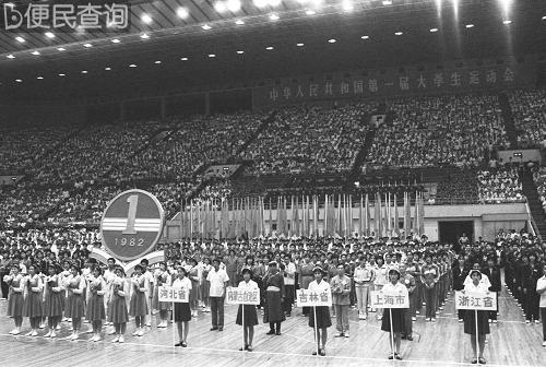 全国首届大学生运动会开幕