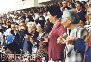 第四次世界妇女大会闭幕