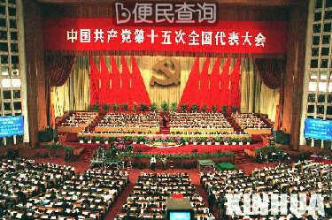 中国共产党第十五次全国代表大会开幕