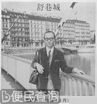 香港作家舒巷城出生