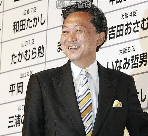 日本首相鸠山由纪夫出生