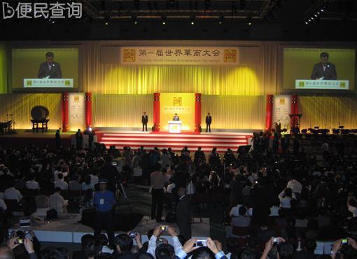 首次世界华商大会在新加坡举行
