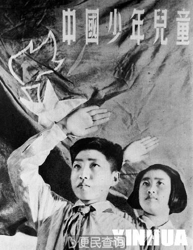 中国少年儿童队(中国少年先锋队前身)成立