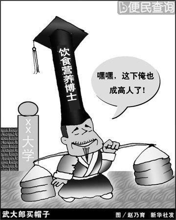 台北贩卖文凭案曝光