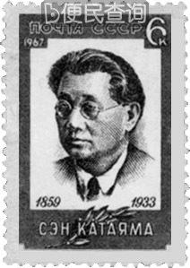 日本共产党的创始人片山潜诞辰