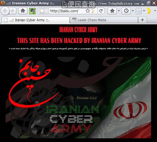 百度被黑客攻击多省市无法访问