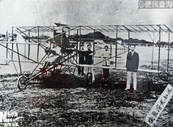 中国首位飞机设计师冯如出生