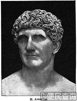 古罗马政治家和军事家马克·安东尼出生