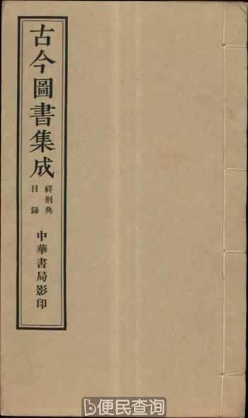 《古今图书集成》编纂者陈梦雷被清廷再次流徙吉林