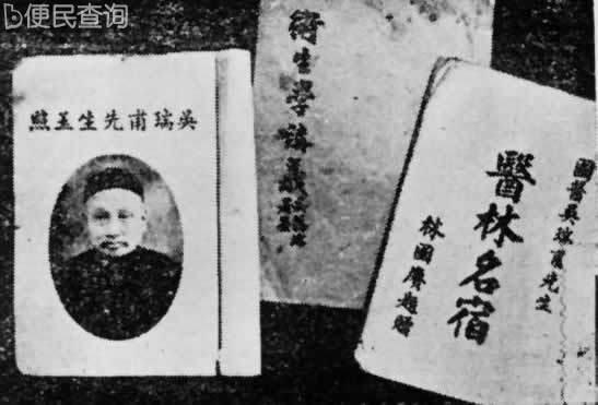 近代中医学家吴瑞甫在新加坡逝世