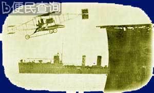 世界上第一次飞机从船甲板上起飞